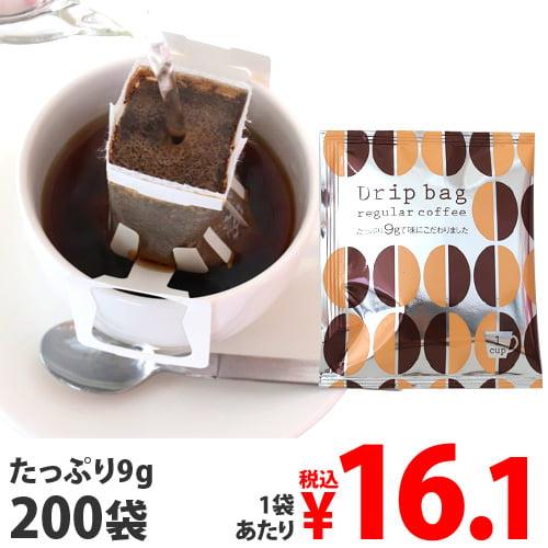 ドリップバッグ コーヒー 9g×200袋