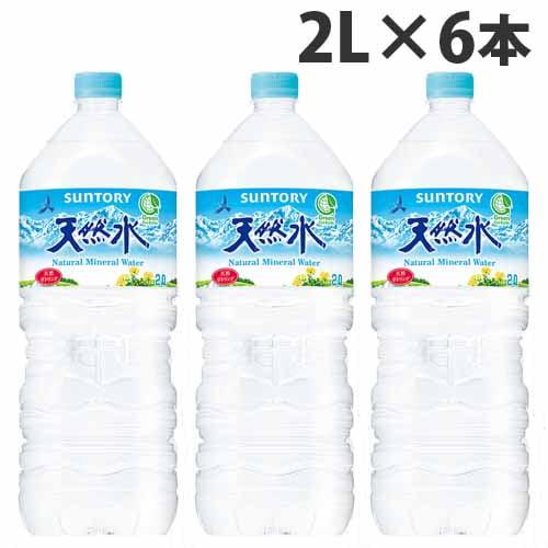 サントリー 天然水 2L 6本: