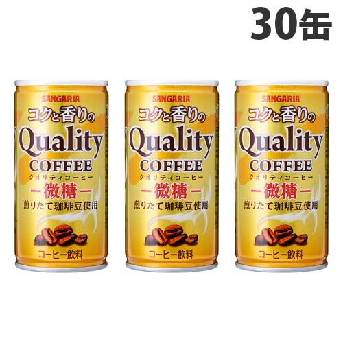 サンガリア コクと香りのクオリティコーヒー 微糖185g×30缶: