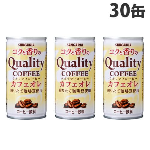 サンガリア コクと香りのクオリティコーヒー カフェオレ 185g×30缶: