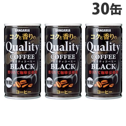 サンガリア コクと香りのクオリティコーヒー ブラック 185g×30缶: