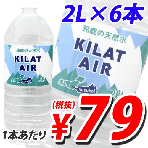 鈴鹿の天然水 ミネラルウォーター KILAT AIR キラットアイル2L×6本