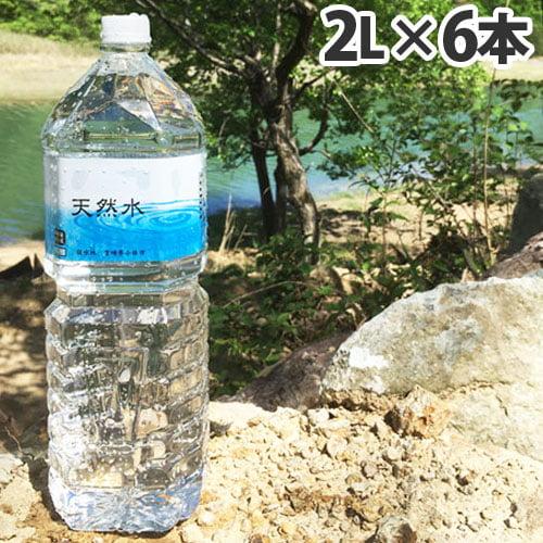 霧島 天然水 2L×6本: