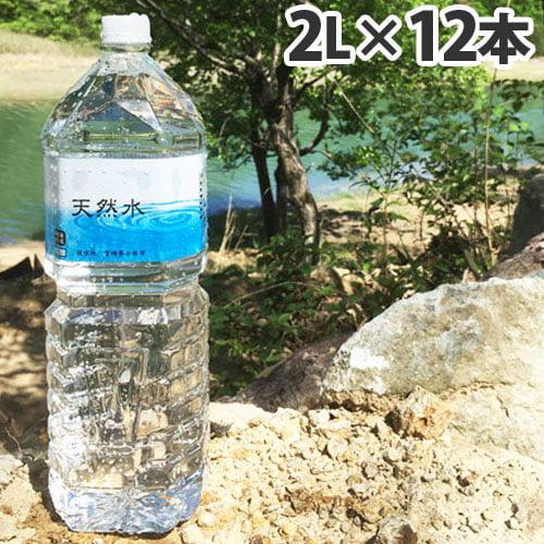 霧島 天然水 2L×12本
