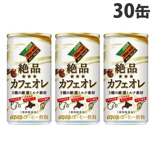 ダイドーブレンド 絶品カフェオレ 185g×30缶: