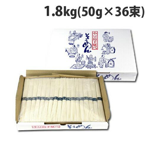 小豆島手延べそうめん 1.8kg(50g×36束)