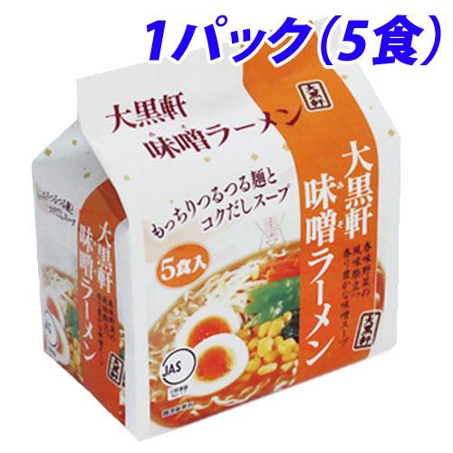 大黒食品 大黒軒 味噌ラーメン 5食入: