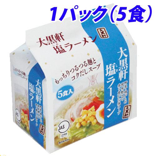大黒食品 大黒軒 塩ラーメン 5食入: