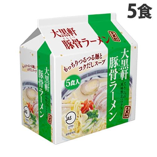 大黒食品 大黒軒 豚骨ラーメン 5食入: