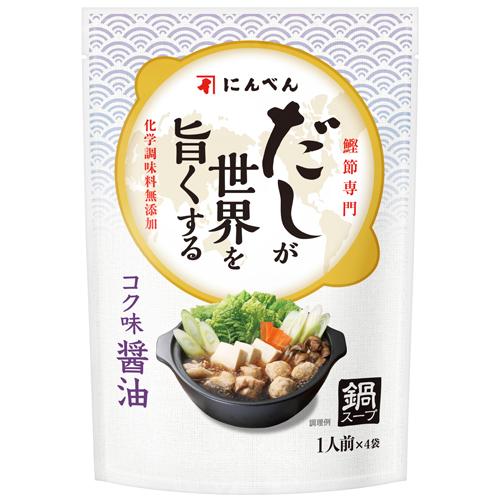 にんべん だしが世界を旨くする コク味醤油鍋スープ 30ml×4袋: