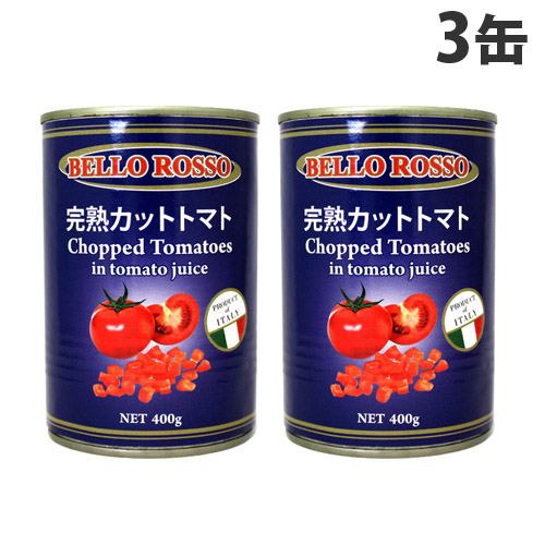 CHOPPED TOMATOES カットトマト缶 400g 3缶: