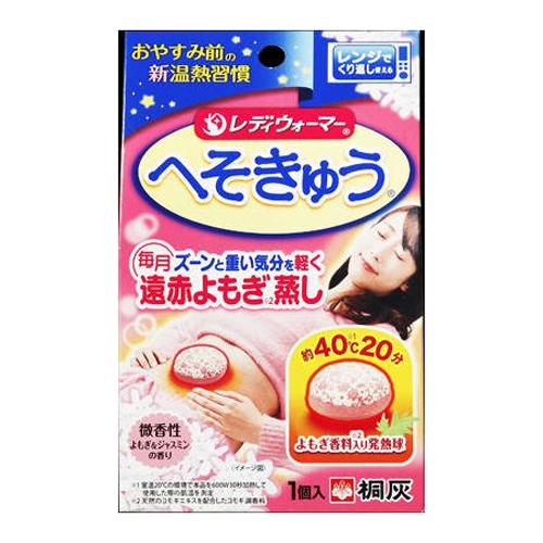 桐灰化学 温熱用品 レディウォーマー へそきゅう: