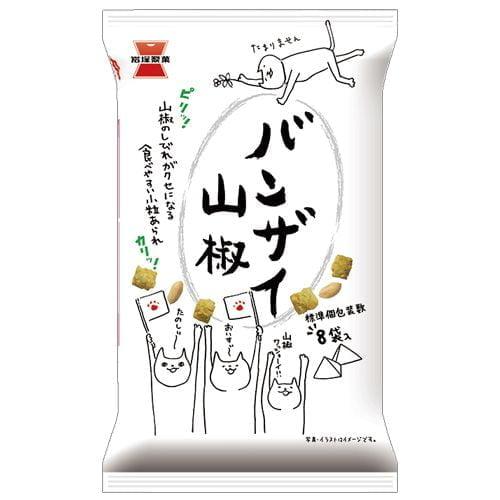 岩塚製菓 バンザイ山椒 80g: