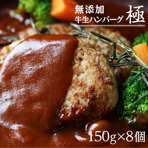丹後フーズ 無添加・牛生ハンバーグ 極 約150g×8個【他商品と同時購入不可】: