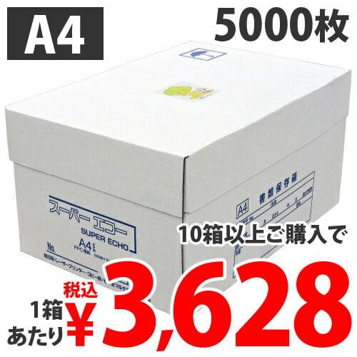 【送料無料】コピー用紙 スーパーエコー A4 5000枚