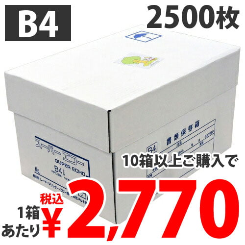 【送料無料】コピー用紙 スーパーエコー B4 2500枚【他商品と同時購入不可】