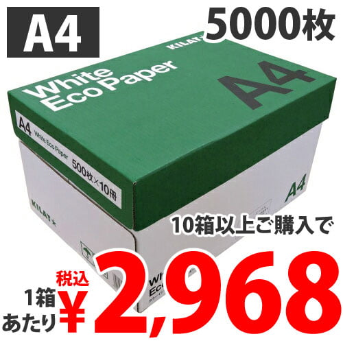 【送料無料】コピー用紙 ホワイトエコペーパー 高白色 A4 5000枚