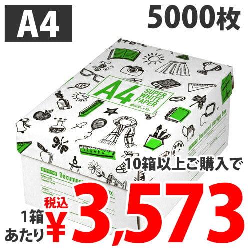 コピー用紙 スーパーホワイトペーパー 高白色 A4 5000枚