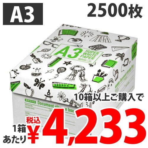 【送料無料】コピー用紙 スーパーホワイトペーパー 高白色 A3 2500枚【他商品と同時購入不可】