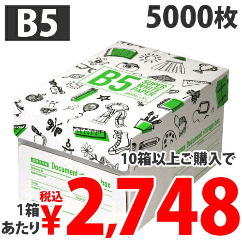 コピー用紙 スーパーホワイトペーパー 高白色 B5 5000枚