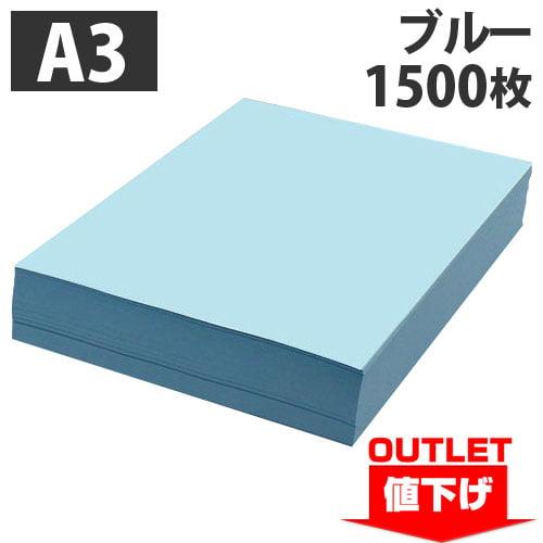 【ワケあり品】【アウトレット】日本製紙 カラーコピー用紙 A3 ブルー 1500枚 (500枚×3冊)