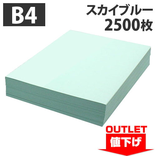 【ワケあり品】【アウトレット】NEWファインカラー カラーコピー用紙 B4 スカイブルー 2500枚 (500枚×5冊)