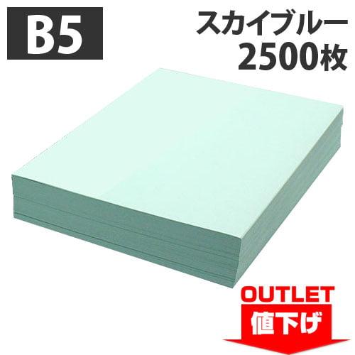 【ワケあり品】【アウトレット】NEWファインカラー カラーコピー用紙 B5 スカイブルー 2500枚 (500枚×5冊)