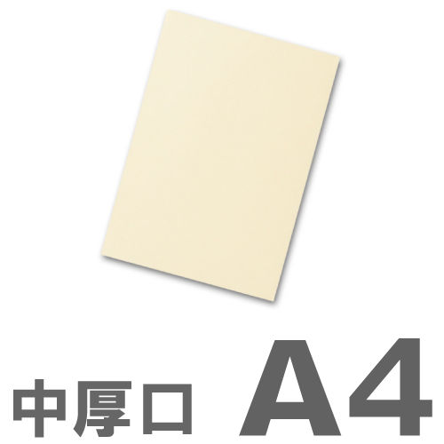 大王製紙 カラーコピー用紙 再生色上質紙(国産紙) 中厚口 A4 クリーム(イエロー) 1000枚