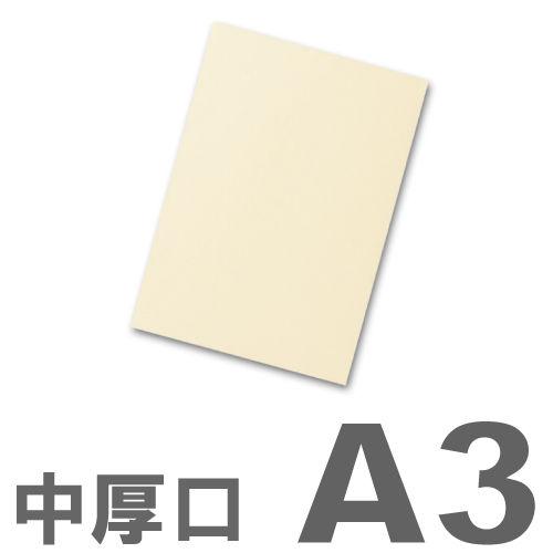 大王製紙 カラーコピー用紙 再生色上質紙(国産紙) 中厚口 A3 クリーム(イエロー) 500枚