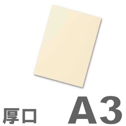 大王製紙 カラーコピー用紙 再生色上質紙(国産紙) 厚口 A3 クリーム(イエロー) 250枚