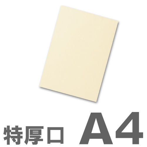 大王製紙 カラーコピー用紙 再生色上質紙(国産紙) 特厚口 A4 クリーム(イエロー) 500枚