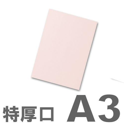 大王製紙 カラーコピー用紙 再生色上質紙(国産紙) 特厚口 A3 桃 250枚