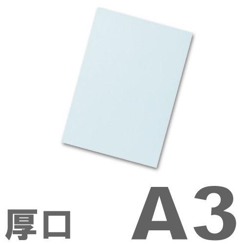 大王製紙 カラーコピー用紙 再生色上質紙(国産紙) 厚口 A3 空 250枚