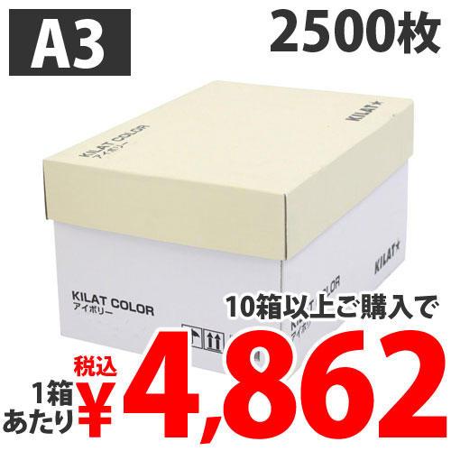 GRATES カラーコピー用紙 A3 アイボリー 2500枚