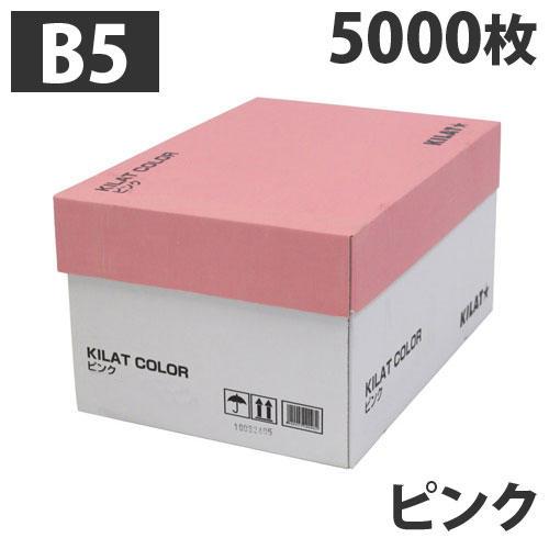 【送料無料】GRATES カラーコピー用紙 B5 ピンク 5000枚【他商品と同時購入不可】