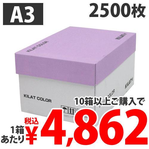 GRATES カラーコピー用紙 A3 パープル 2500枚
