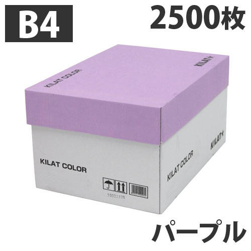 【送料無料】GRATES カラーコピー用紙 B4 パープル 2500枚【他商品と同時購入不可】