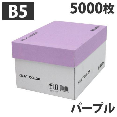 【送料無料】GRATES カラーコピー用紙 B5 パープル 5000枚【他商品と同時購入不可】