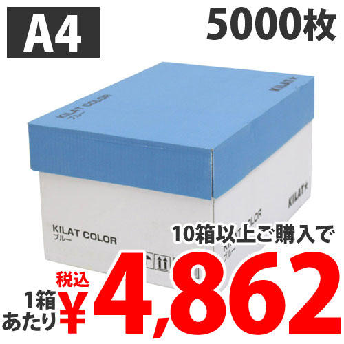 GRATES カラーコピー用紙 A4 ブルー 5000枚