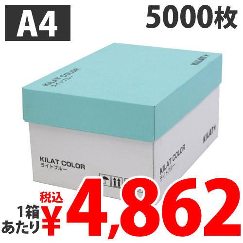 GRATES カラーコピー用紙 A4 ライトブルー 5000枚