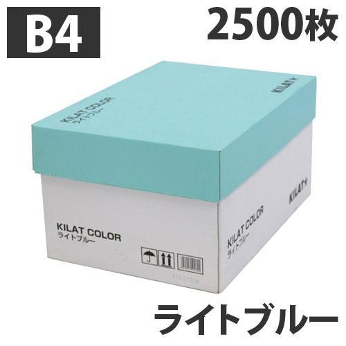 【送料無料】GRATES カラーコピー用紙 B4 ライトブルー 2500枚【他商品と同時購入不可】