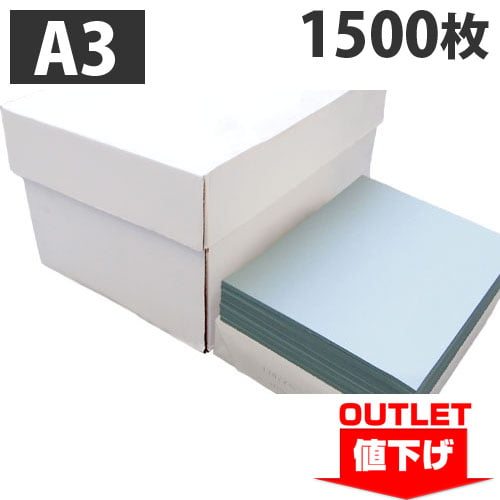 【ワケあり品】【アウトレット】カラーコピー用紙 A3 ブルー 1500枚