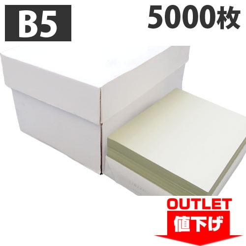 【ワケあり品】【アウトレット】カラーコピー用紙 B5 ペパーミント 5000枚