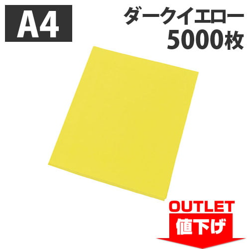 【ワケあり品】【アウトレット】カラーコピー用紙 A4 ダークイエロー 5000枚 (500枚×10冊)