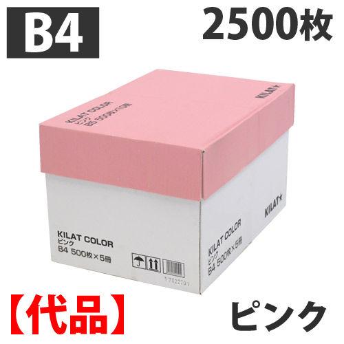 【代品】カラーコピー用紙 B4 ピンク 2500枚【他商品と同時購入不可】