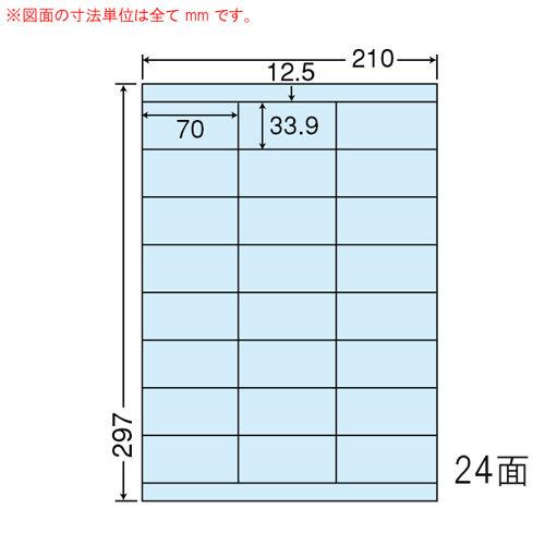 東洋印刷 ラベルシール nana 分別処理可能再剥離タイプ A4 ブルー 500シート CL-48FHB