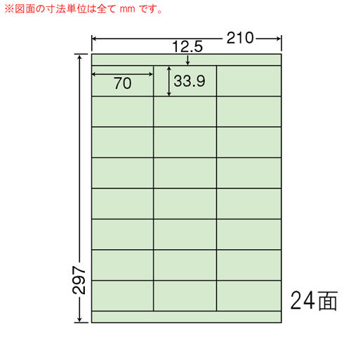 東洋印刷 ラベルシール nana マルチタイプ A4 グリーン 500シート CL-48G