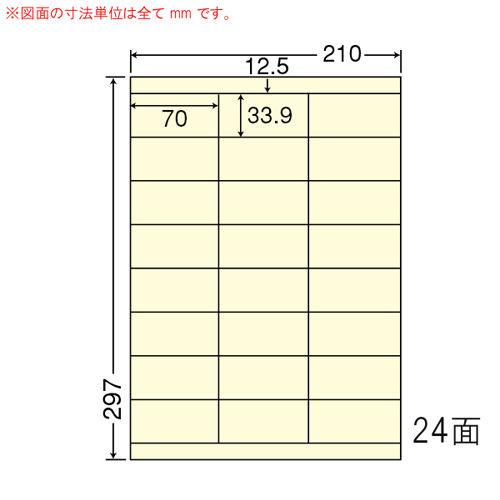 東洋印刷 ラベルシール nana マルチタイプ A4 イエロー 500シート CL-48Y