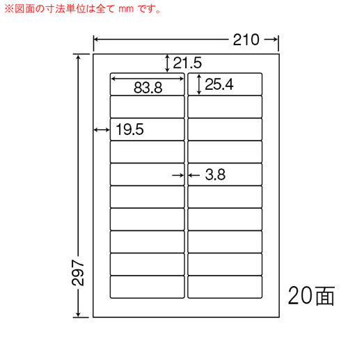 東洋印刷 ラベルシール nana 再剥離タイプ A4 500シート LDW20BF