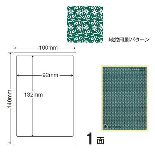 東洋印刷 ラベルシール nana 目隠しシール 貼り直しできる簡易タイプ グリーン 500シート PPE-1G